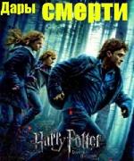 Бесплатно скачать фильм Гарри Поттер и дары смерти