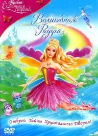 Барби и волшебная радуга барби
